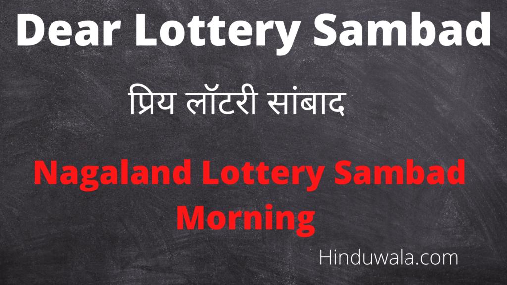 Dear Lottery Sambad | Nagaland Lottery Sambad Morning