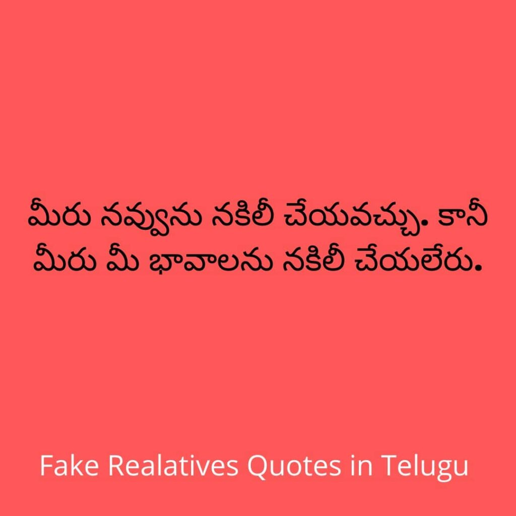 fake Reatives Quotes in Telugu