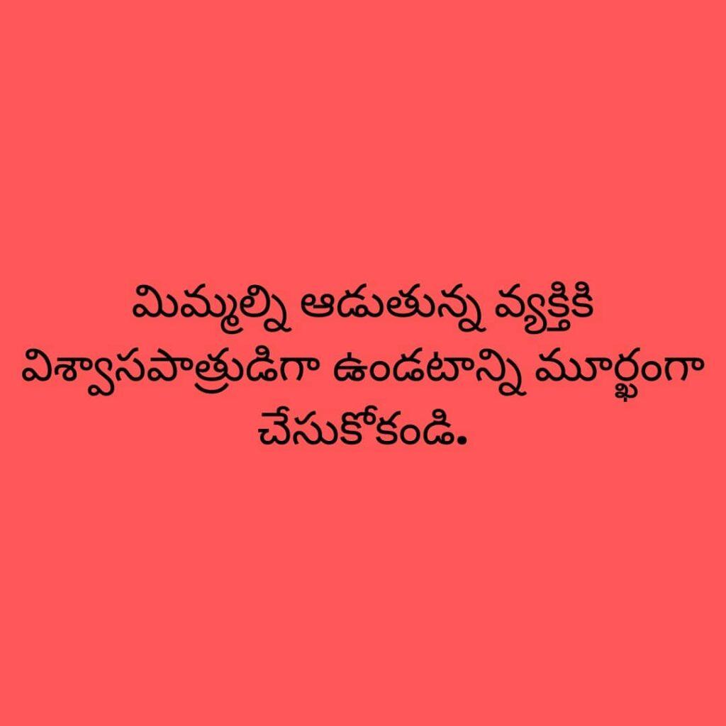 ke Reatives Quotes in Telugu